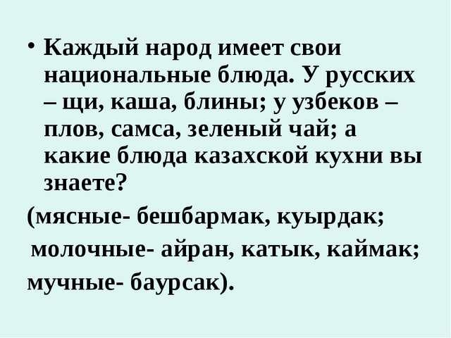 Каждый народ имеет свои национальные блюда. У русских – щи, каша, блины; у уз...