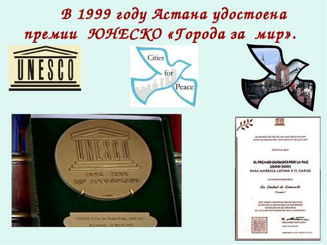 В 1999 году Астана удостоена премии ЮНЕСКО «Города за мир».
