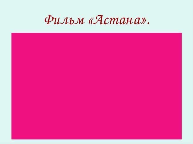Фильм «Астана».