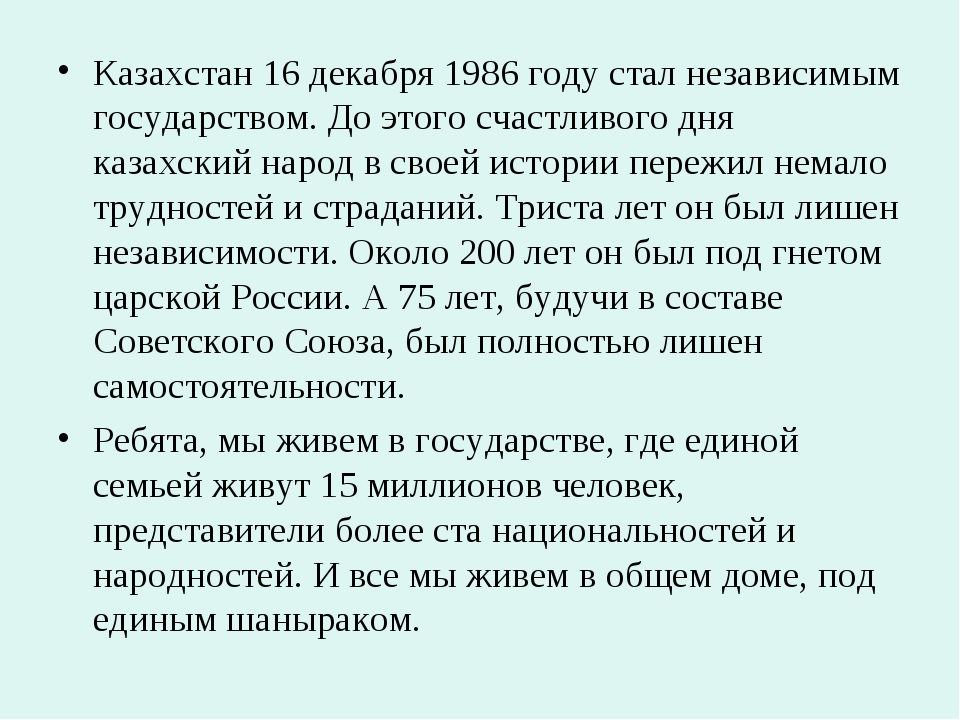 Казахстан 16 декабря 1986 году стал независимым государством. До этого счастл...