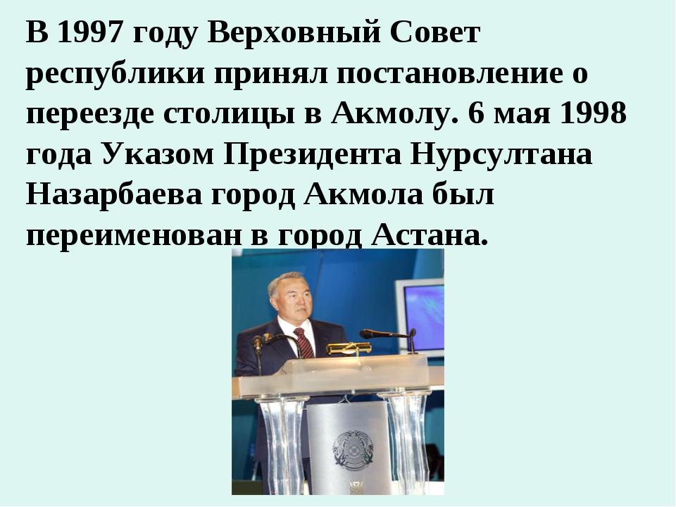 В 1997 году Верховный Совет республики принял постановление о переезде столиц...