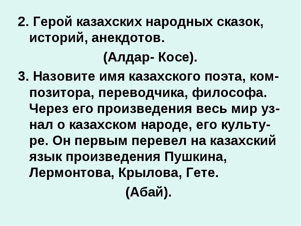 2. Герой казахских народных сказок, историй, анекдотов. (Алдар- Косе). 3. Наз...