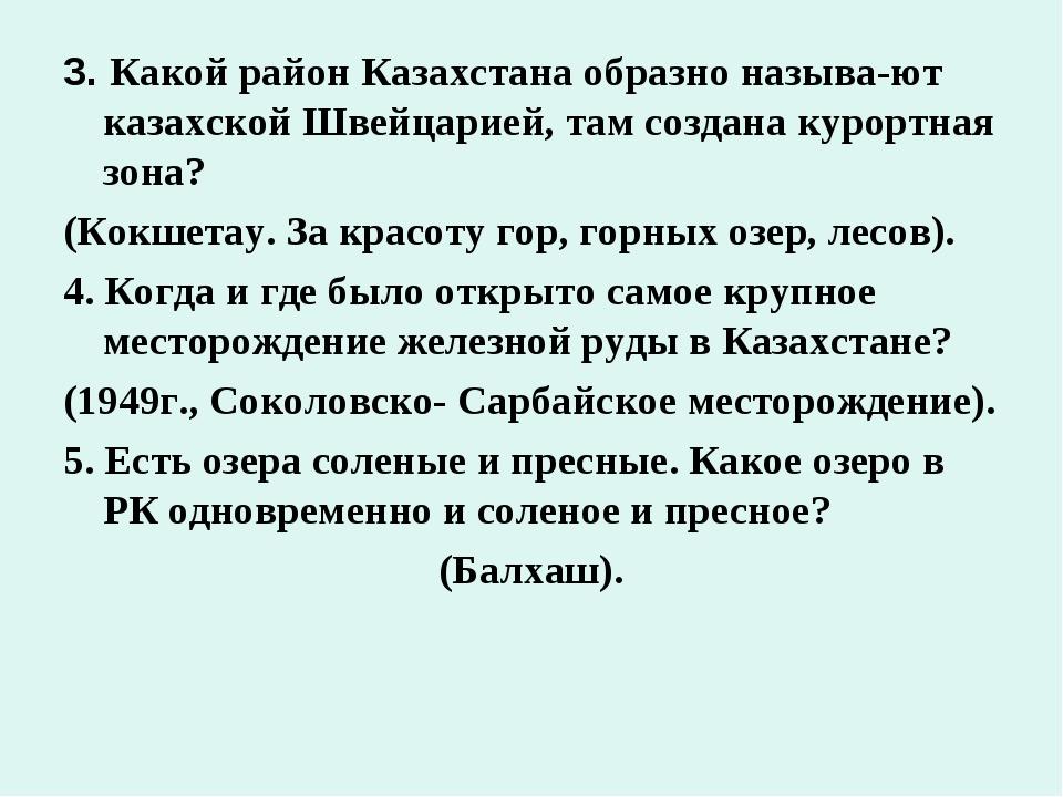 3. Какой район Казахстана образно называ-ют казахской Швейцарией, там создана...