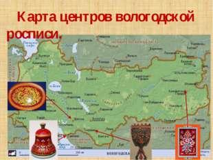 Карта центров вологодской росписи.