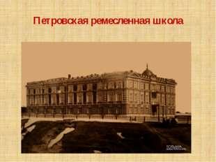 Петровская ремесленная школа