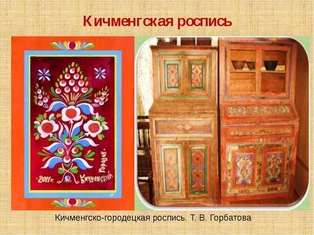 Кичменгская роспись Кичменгско-городецкаяроспись. Т. В. Горбатова