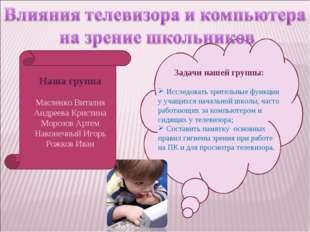 Наша группа Масленко Виталия Андреева Кристина Морозов Артем Наконечный Игорь
