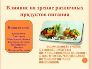 Наша группа Клевайчук Виктория Максимова Алина Ткаченко Леонид Димитренко Ник