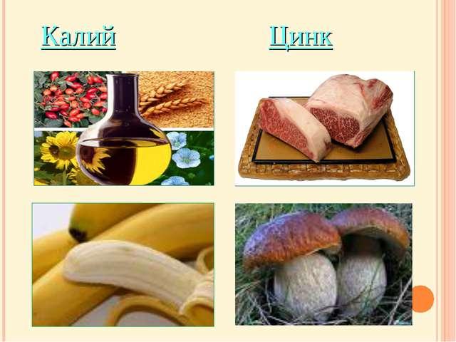Калий Цинк