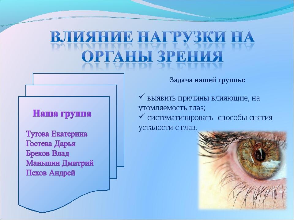 Задача нашей группы: выявить причины влияющие, на утомляемость глаз; системат...