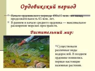 Ордовикский период Начало ордовикского периода 490±15 млн. лет назад, продолж