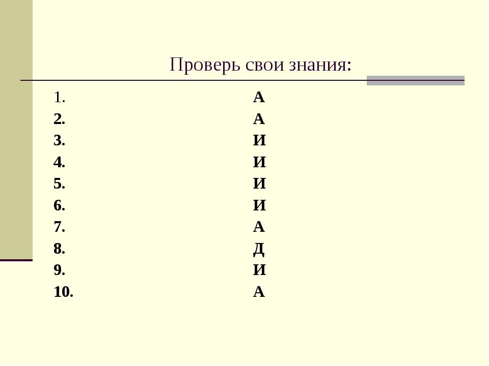 Проверь свои знания: 1.  А 2.  А 3.  И 4. И 5. И 6. И 7. А...