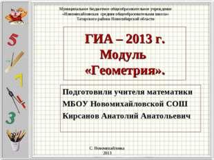 ГИА – 2013 г. Модуль «Геометрия». Подготовили учителя математики МБОУ Новомих