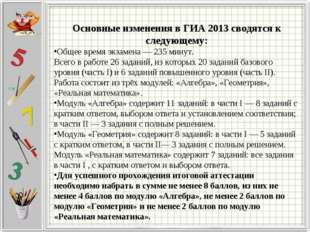Основные изменения в ГИА 2013 сводятся к следующему: Общее время экзамена —