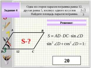 Задание 4 Одна из сторон параллелограмма равна 12, другая равна 5, косинус од