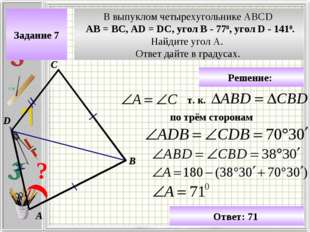 В выпуклом четырехугольнике ABCD АВ = ВС, АD = DC, угол В - 770, угол D - 141