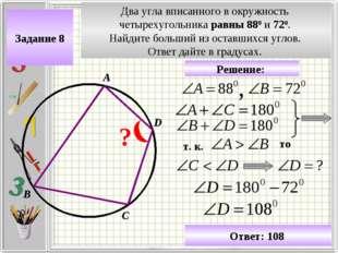 Два угла вписанного в окружность четырехугольника равны 880 и 720. Найдите бо