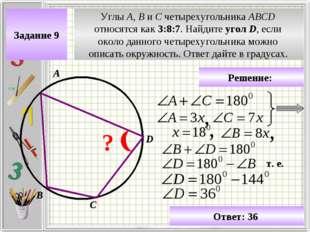 Углы A, B и C четырехугольника ABCD относятся как 3:8:7. Найдите угол D, если