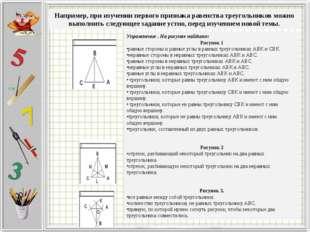 Упражнение . На рисунке найдите: Рисунок 1 равные стороны и равные углы в рав