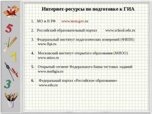 Интернет-ресурсы по подготовке к ГИА МО и Н РФ www.mon.gov.ru Российский обра