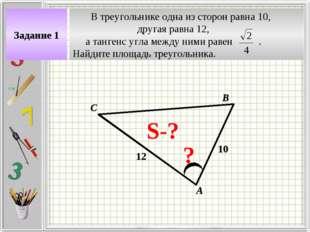 В треугольнике одна из сторон равна 10, другая равна 12, а тангенс угла межд
