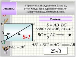 В прямоугольнике диагональ равна 10, а угол между ней и одной из сторон 300.