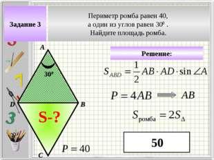 Задание 3 Периметр ромба равен 40, а один из углов равен 300 . Найдите площад