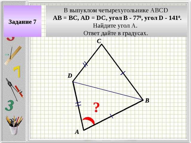 В выпуклом четырехугольнике ABCD АВ = ВС, АD = DC, угол В - 770, угол D - 141...