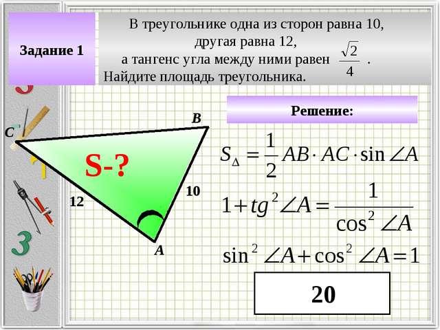 В треугольнике одна из сторон равна 10, другая равна 12, а тангенс угла межд...