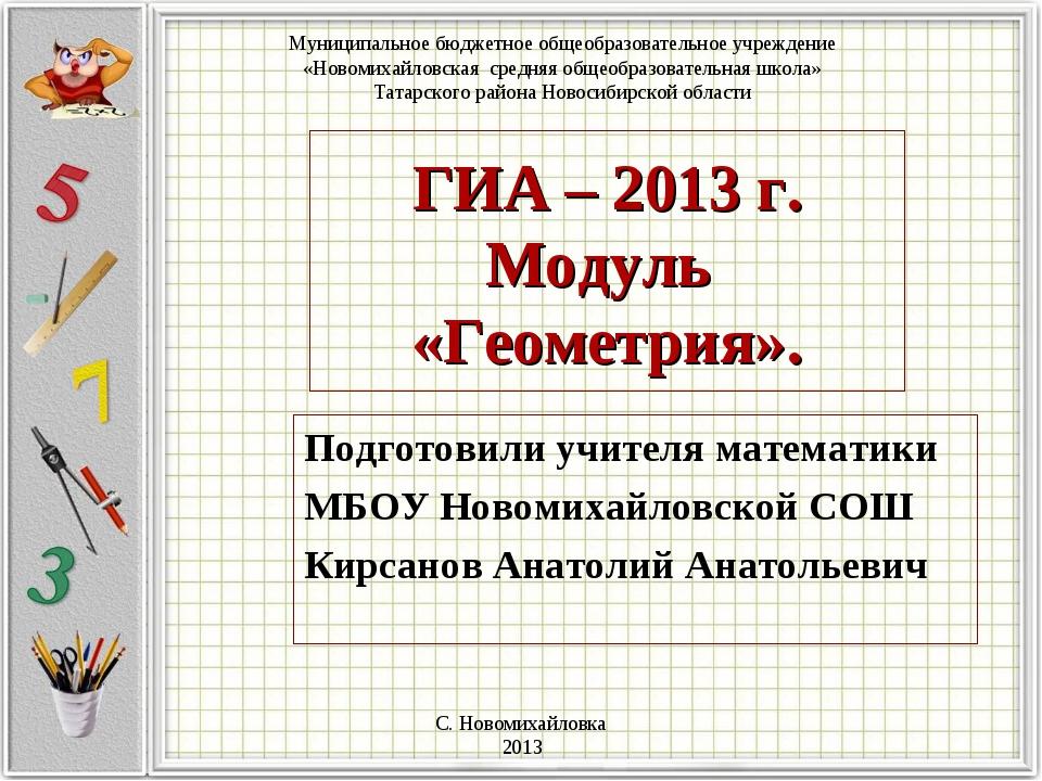 ГИА – 2013 г. Модуль «Геометрия». Подготовили учителя математики МБОУ Новомих...