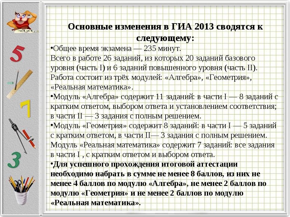 Основные изменения в ГИА 2013 сводятся к следующему: Общее время экзамена —...