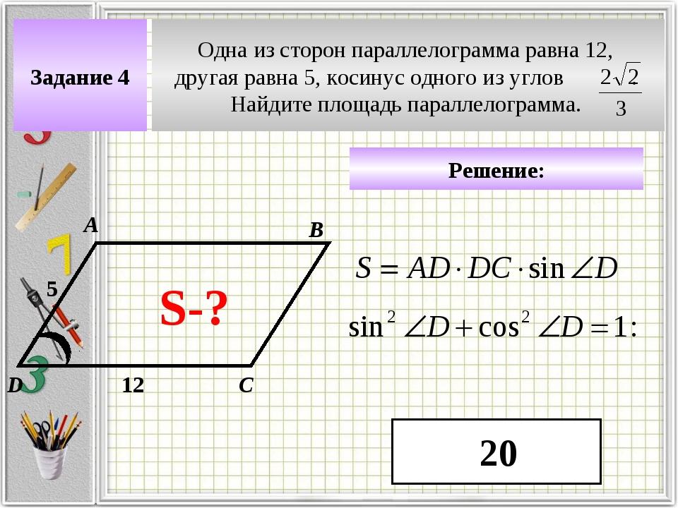 Задание 4 Одна из сторон параллелограмма равна 12, другая равна 5, косинус од...