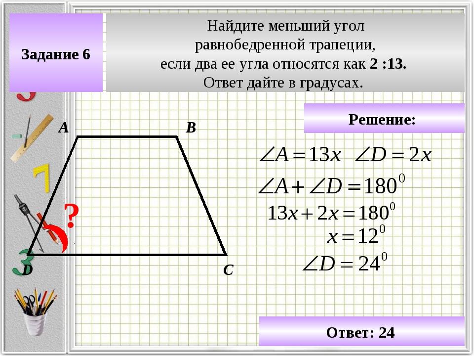 Задание 6 Найдите меньший угол равнобедренной трапеции, если два ее угла отно...