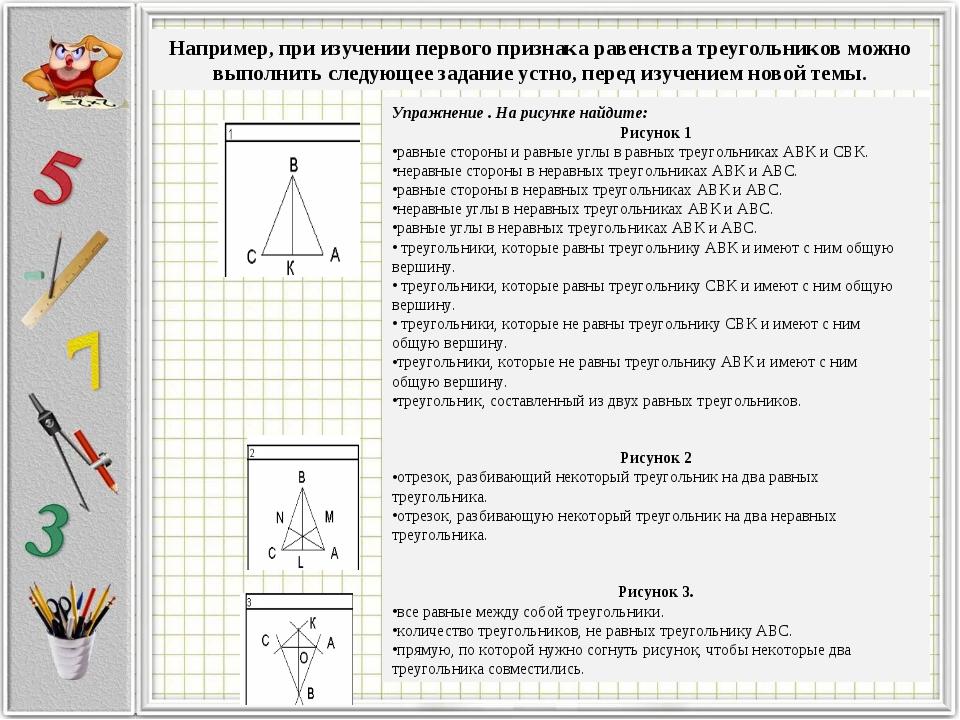 Упражнение . На рисунке найдите: Рисунок 1 равные стороны и равные углы в рав...