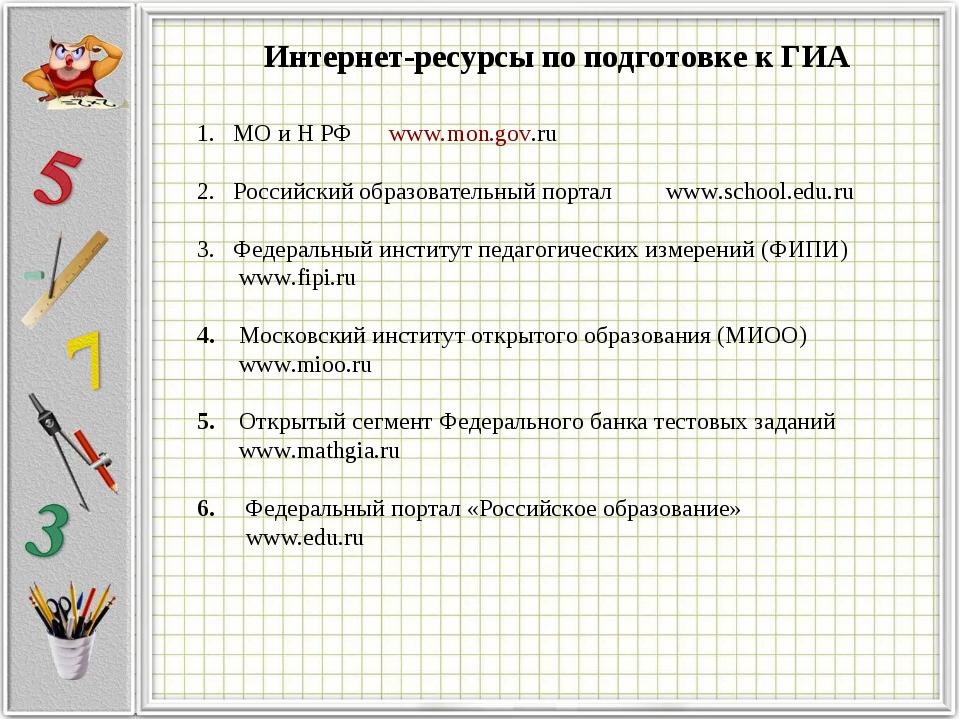Интернет-ресурсы по подготовке к ГИА МО и Н РФ www.mon.gov.ru Российский обра...