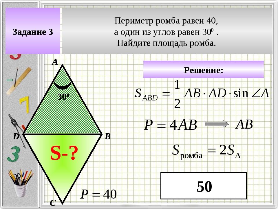 Задание 3 Периметр ромба равен 40, а один из углов равен 300 . Найдите площад...