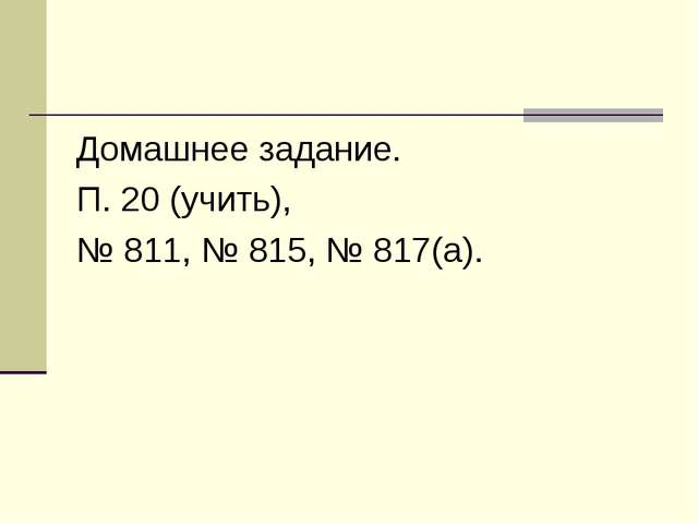 Домашнее задание. П. 20 (учить), № 811, № 815, № 817(а).