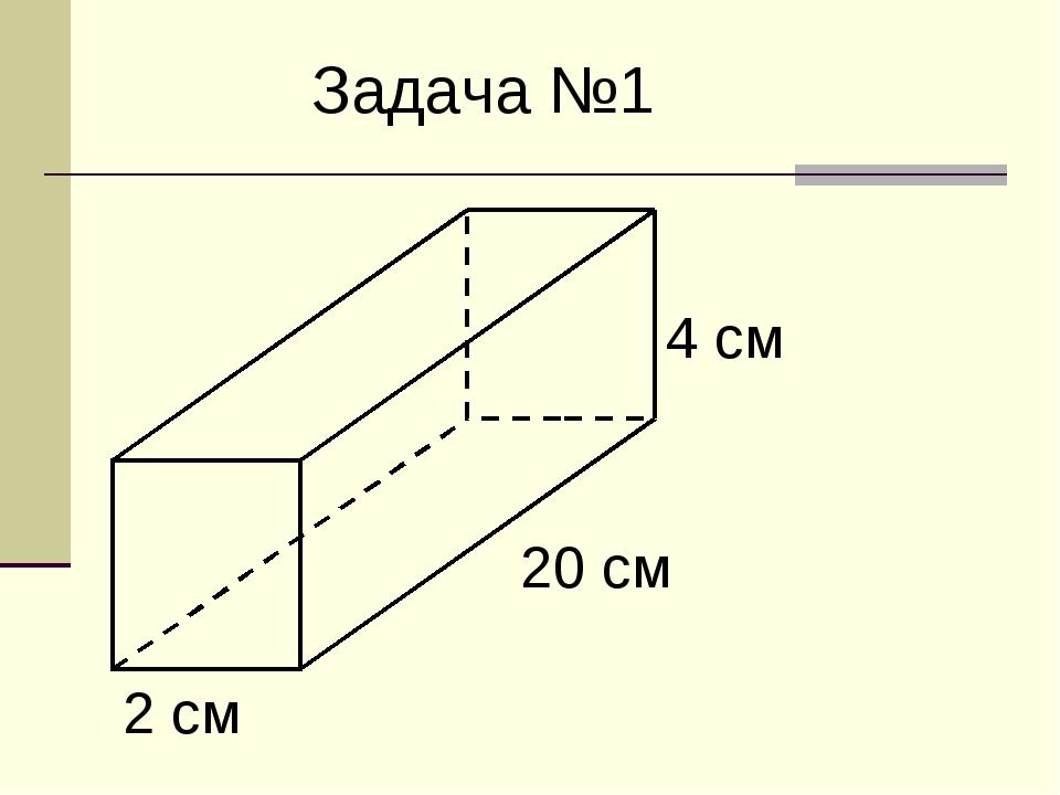 Задача №1 20 см 4 см 2 см