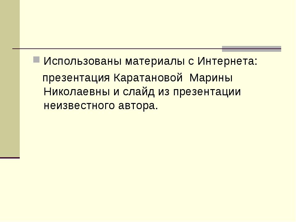 Использованы материалы с Интернета: презентация Каратановой Марины Николаевны...