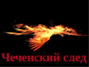 Чеченский след