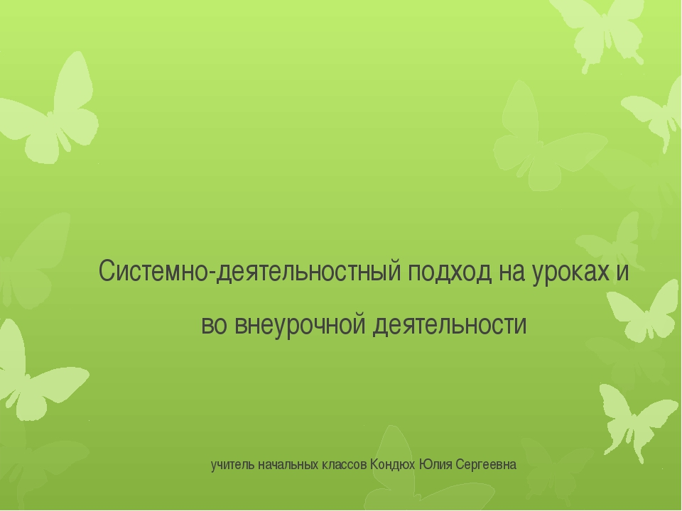 Системно-деятельностный подход на уроках и во внеурочной деятельности учител...