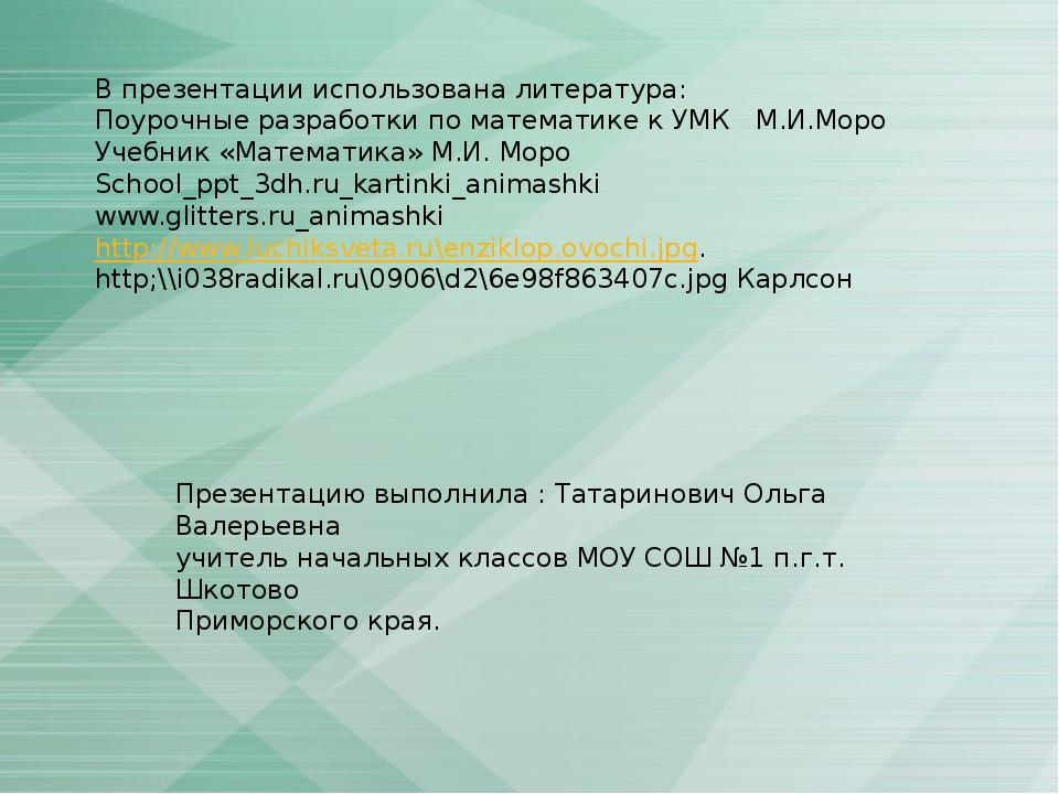В презентации использована литература: Поурочные разработки по математике к У...