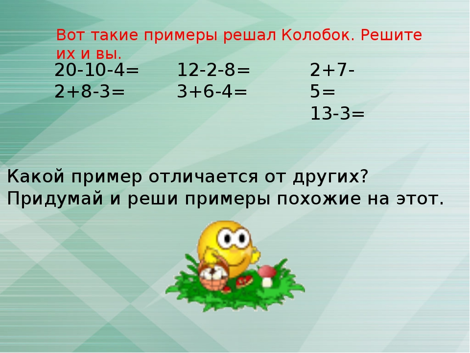 20-10-4= 2+8-3= 12-2-8= 3+6-4= 2+7-5= 13-3= Какой пример отличается от других...
