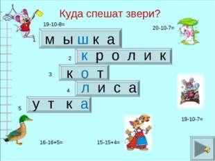 м ы ш к а к р о л и к к о т л и с а у т к а 19-10-8= 15-15+4= 16-16+5= 3 2 4