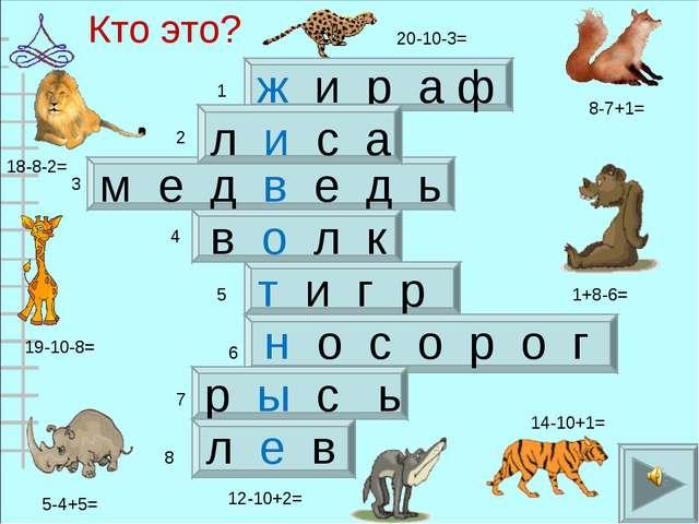м е д в е д ь ж и р а ф л и с а в о л к т и г р н о с о р о г р ы с ь л е в 1...