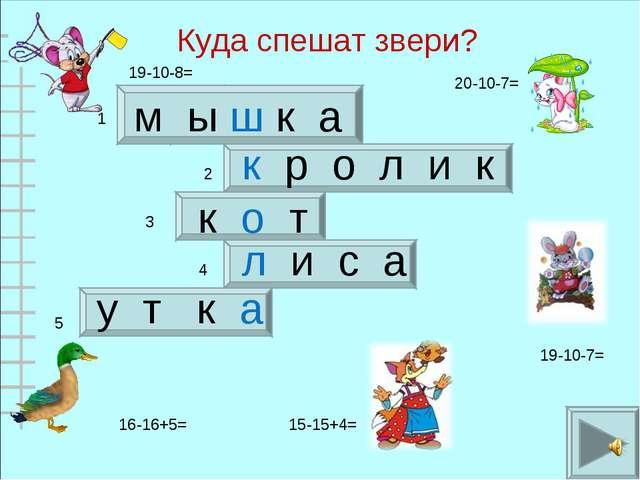 м ы ш к а к р о л и к к о т л и с а у т к а 19-10-8= 15-15+4= 16-16+5= 3 2 4...