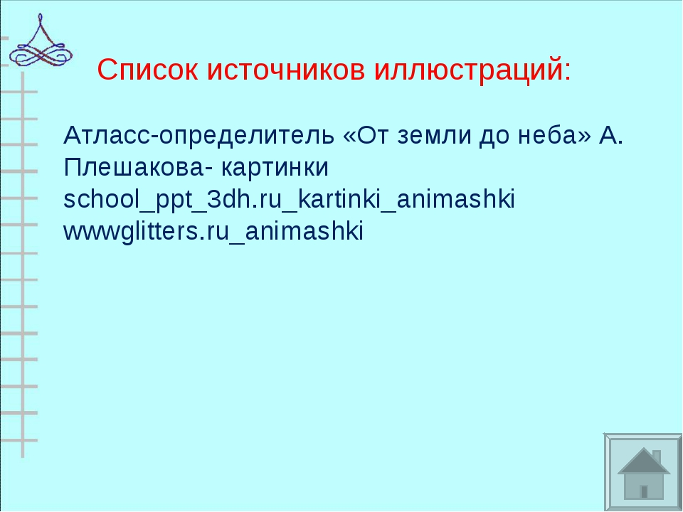 Список источников иллюстраций: Атласс-определитель «От земли до неба» А. Пле...