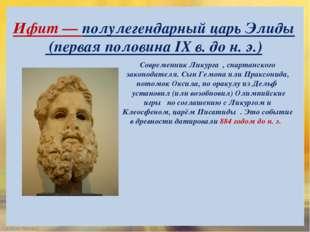 Ифит— полулегендарный царь Элиды (первая половина IX в. до н. э.) Современн