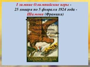 I зимние Олимпийские игры- 25 января по 5 февраля 1924 года - Шамони (Франци