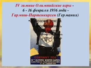 IV зимние Олимпийские игры- 6 - 16 февраля 1936 года - Гармиш-Партенкирхен (